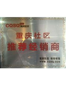 重庆社区推荐经销商
