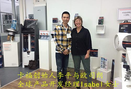 卡福创始人李平与欧司朗
