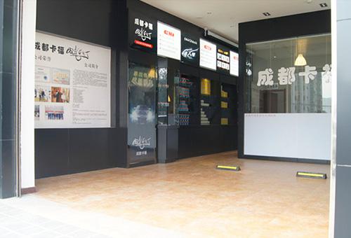 成都卡福店面环境展示