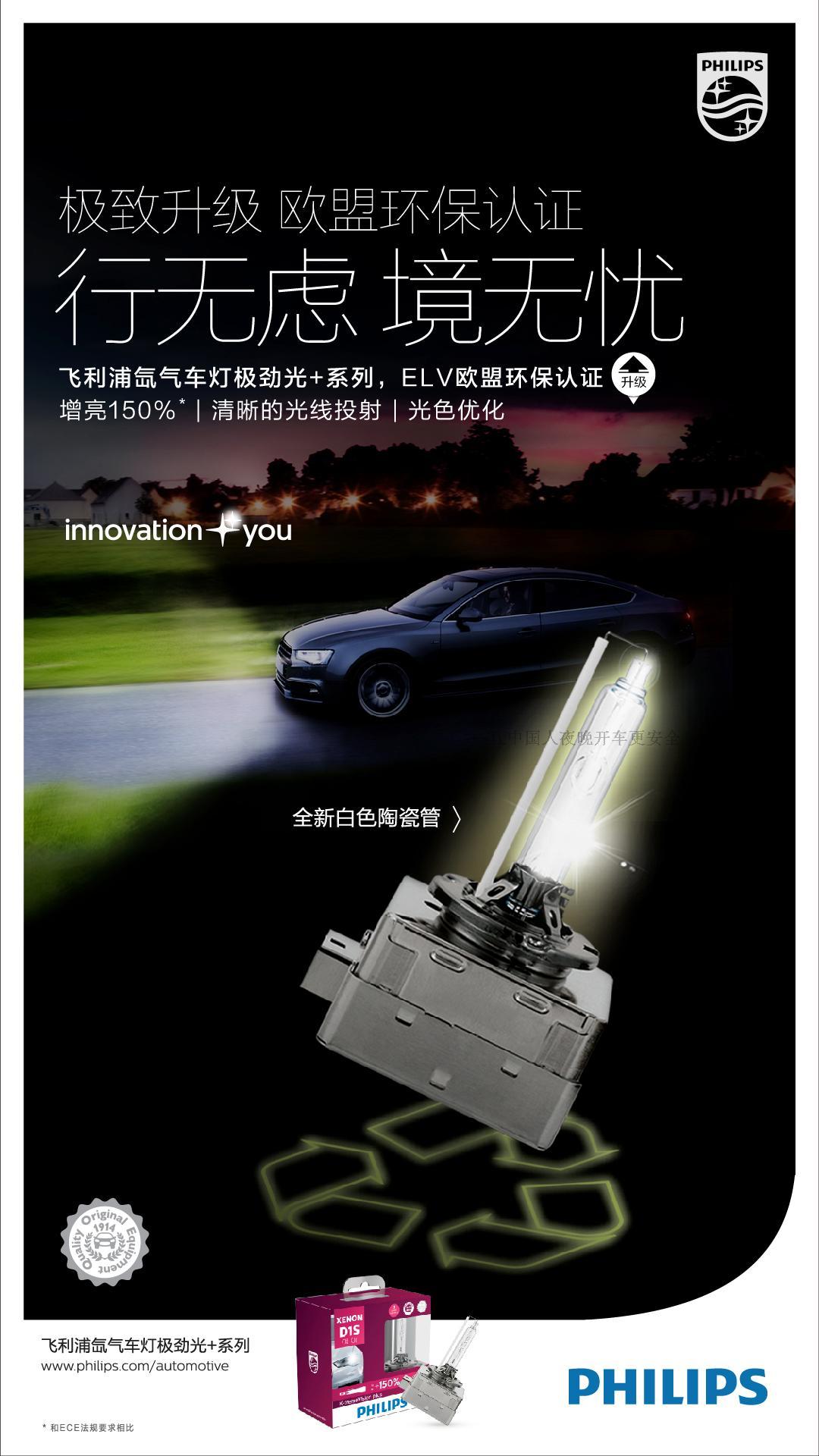 飞利浦XV+ (xv2) 4800K氙气灯