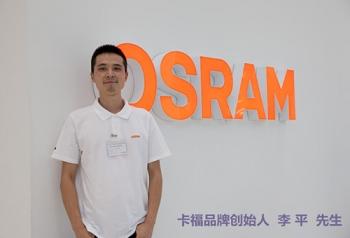 卡福品牌创始人-李平先生
