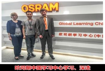 欧司朗中国技术中心学习