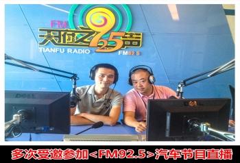FM92.5天府之声广播做客分享灯光升级