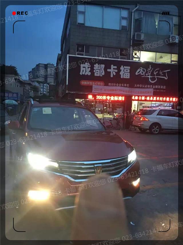 荣威RX5改透镜氙气灯大灯总成